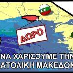 H ιστορία ξέρει: Ήθελε ο Βενιζέλος να χαρίσει την Ανατολική Μακεδονία; (ιστορία)