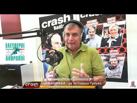 Γιώργος Τράγκας Crash Radio 12-05-21