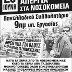 Αθήνα – Πανελλαδικό συλλαλητήÏ�ιο