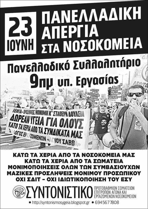 Αθήνα – Πανελλαδικό συλλαλητήριο