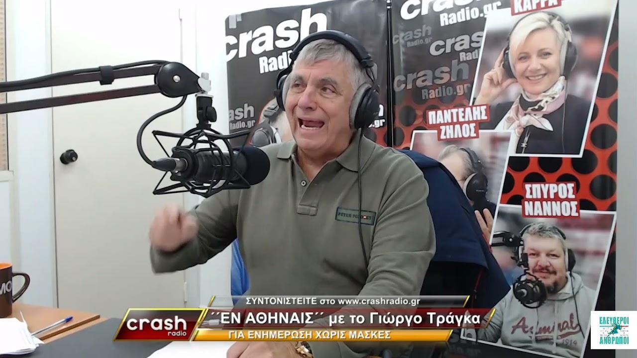 Γιώργος Τράγκας Crash Radio 18-10-21