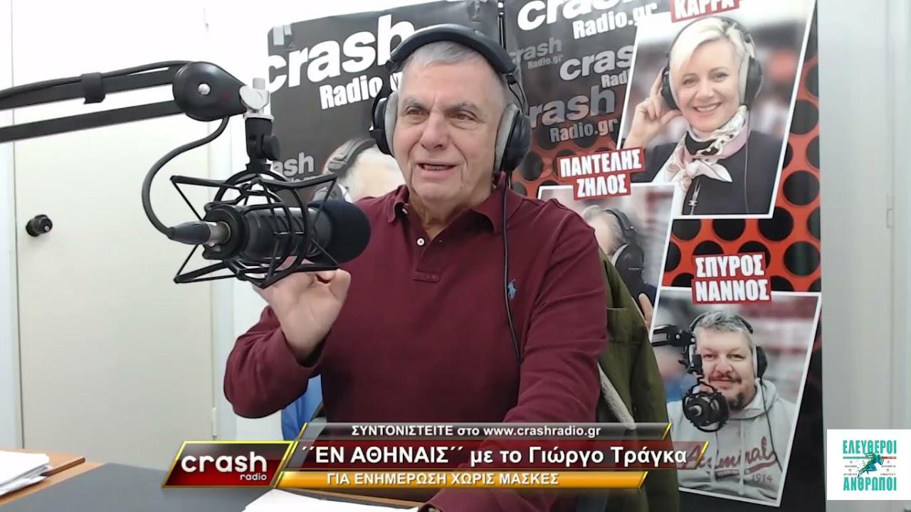 Γιώργος Τράγκας Crash Radio 19-10-21