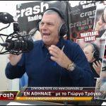 Γιώργος Τράγκας Crash Radio 20-10-21